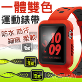 Apple watch 38mm 42mm 一體成形 撞色矽膠錶帶 柔軟不傷肌膚 輕盈透氣 運動錶帶