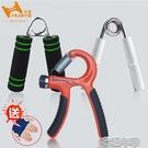 家用健身彈簧指力器 鍛煉臂力器A型握力器手指訓練器可調用送護手 花樣年華
