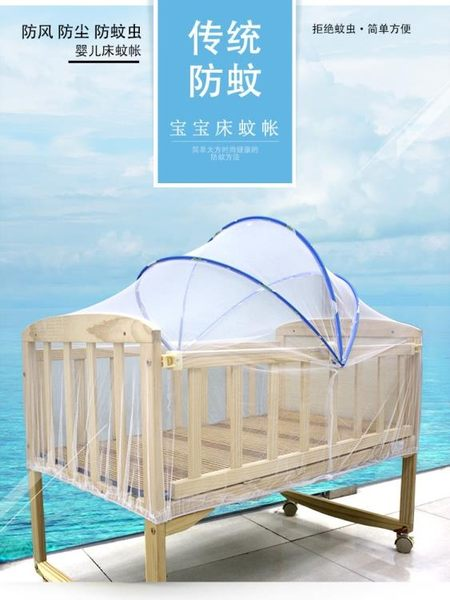 降價兩天-嬰兒床蚊帳加密新生嬰兒童床拱形蚊帳全罩式寶寶搖籃小床白色蚊帳罩蒙古包xw