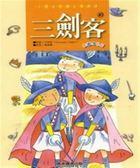 (二手書)三劍客-小學生閱讀文學選集10