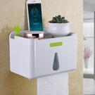 衛生間紙巾盒廁所創意廁紙盒免打孔浴室防水置物架吸壁抽紙卷紙盒 降價兩天