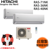 【HITACHI日立】36+40 變頻1對2分離式冷氣RAM-71NK/RAS-36+40歡迎來電洽詢