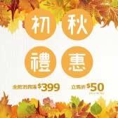 【初秋禮惠】全館消費滿399折50