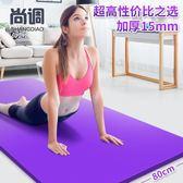 瑜伽球瑜伽墊初學者健身墊三件套套裝女訓練裝備用品加厚瑜珈墊子【快速出貨】