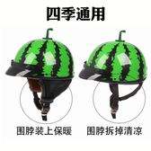 【優選】西瓜機車成人頭盔男女輕便式四季防曬安全帽