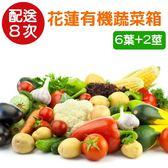 平均每蔬菜箱$585!【樂品食尚】產地直送,新鮮到家![輕量]花蓮有機蔬菜箱(配送8次)(免運宅配)