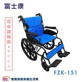 富士康 鋁合金輪椅 安舒151 FZK-151 機械式輪椅 高背輪椅