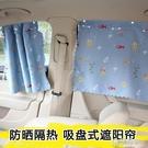 創意兒童汽車遮陽簾車窗簾吸盤式車載遮光簾側窗防曬卡通車用