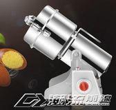 電動磨豆機咖啡研磨機家用不銹鋼磨粉打粉機 110v  潮流前線