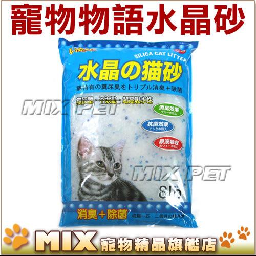 ◆MIX米克斯◆寵物物語水晶砂(原味香),超大容量8lb,貓砂,