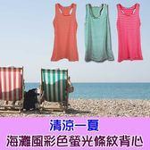 女衣日韓 服飾螢光色系橫條挖背背心共三色女衣