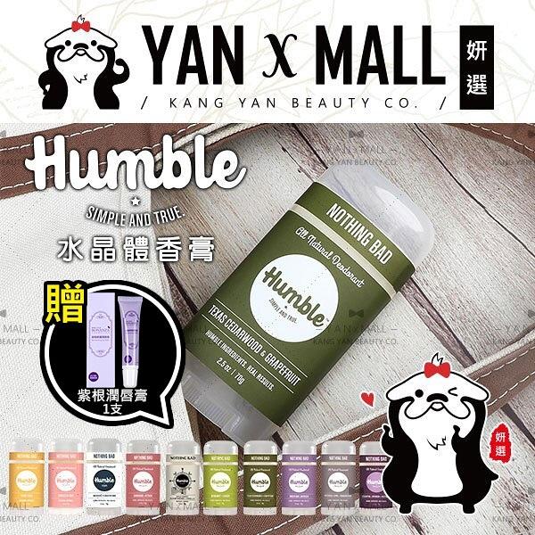 贈-潤唇膏|Humble 水晶體香膏 70g【妍選】