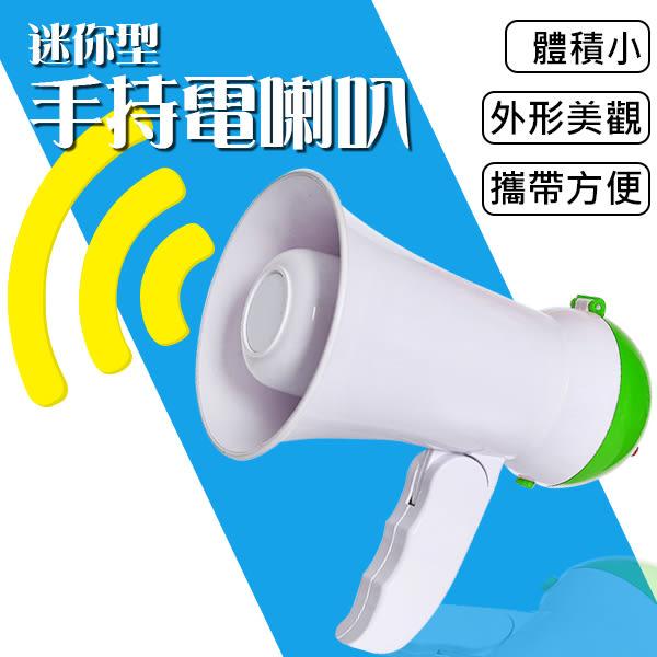 【辦公3件88折】迷你 手持 大聲公 喊話器 喇叭 擴音器 折疊式 電池使用 顏色隨機(79-4977)