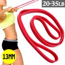 35磅乳膠阻力繩(13MM)大環狀彈力帶運動擴胸器.舉重量訓練復健輔助.健身器材推薦哪裡買TRX-1