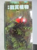 【書寶二手書T9/動植物_MCP】木本觀賞植物(一)_台灣自然觀察圖鑑(3)