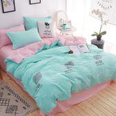 簡約棉質水洗棉四件套棉質1.8m床上用品被套床單三件套1.5米尾牙 限時鉅惠