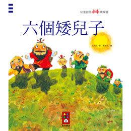 【風車】六個矮兒子-幼童創意橋樑書