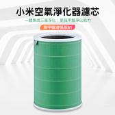 小米 米家空氣淨化器濾芯/濾網 除甲醛增強版S1 (淨化器2/2S/3/Pro通用) (綠色/副廠)