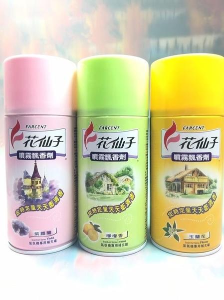 【花仙子 噴霧飄香劑300ml】 消臭劑 除臭劑 芳香劑 消臭用品【八八八】e網購