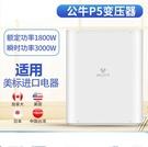 變壓器 變壓器220V轉110V日本美國轉中國電器大功率電源電壓轉換器【快速出貨八折鉅惠】