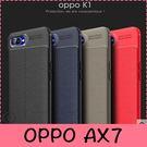 【萌萌噠】歐珀 OPPO AX7 pro (6.4吋)  創意新款荔枝紋保護殼 防滑防指紋 網紋散熱設計 全包軟殼