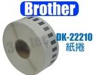 (僅紙捲) 1入裝 副廠 DK-22210 Brother DK 標籤帶 白底黑字 29mm 連續型 標籤機 DK22210