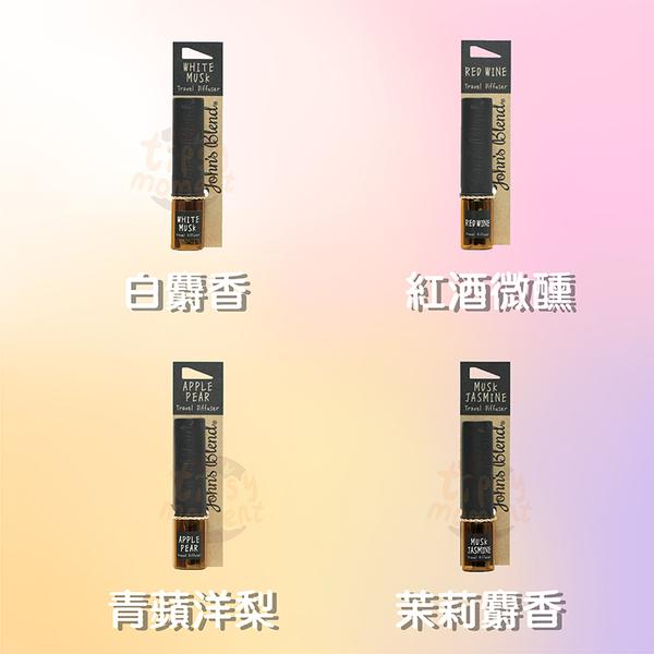 日本John's Blend 旅行隨身迷你擴香【JB013】衣櫥芳香 房間室內芳香 擴香竹棒