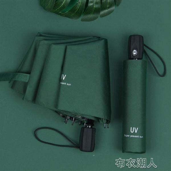 雨傘 全自動女男折疊遮陽防曬防紫外線晴雨傘兩用太陽傘廣告定制印logo 布衣潮人YJT