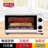 【免運】MiLEi米徠 6公升 雙旋鈕電烤箱 (石英管上下火 小烤箱)