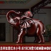大象擺件一對招財鎮宅客廳玄關風水電視柜書柜禮品家居裝飾仿實木IP3553『愛尚生活館』