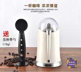 磨豆機 新品不銹鋼咖啡電動磨豆機小型多功能研磨機粉碎機家用商用便攜式