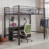 省空間上床下桌家用雙層高低鐵藝高架床雙單上層架子床上下鋪鐵床 YXS優家小鋪