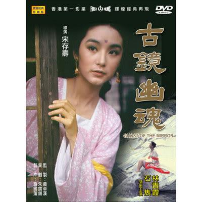 古鏡幽魂DVD 林青霞/石雋