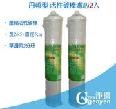 [淨園] 能量水專用濾心道爾敦/丹頓型(2入)塊狀活性碳濾心--可除氯農藥漂白水