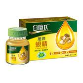 白蘭氏 旭沛蜆精 60ml x 6 /盒 -肝醣含量市售最高 有效補充活力不爆肝