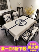 桌布新中式防水防油餐桌布布藝中國風長方形書桌臺布家用簡約茶幾桌布JY