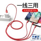 數據線三合一充電線多頭傳輸線車載蘋果type-c安卓【英賽德3C數碼館】