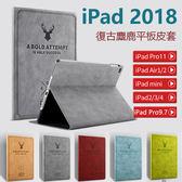 iPad 9.7 2017 2018 pro 11 9.7 Air 10.5 Mini 1 2 3 4 5 7.9吋 平板皮套 復古鹿紋 壓花 休眠 保護套 支架 保護殼
