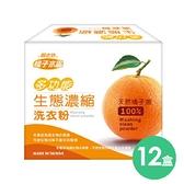 【御衣坊】多功能橘子濃縮洗衣粉1.5kg-12盒-箱購