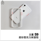 三星 S9 壓克力 手機殼 保護殼 軟邊 硬殼 二合一 全包覆 霧面背板 防指紋 透明 素色 簡約 保護套