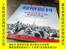 二手書博民逛書店鳳凰周刊罕見2009年9Y410529 出版2009