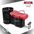 台灣亞帥ASSA | A4震波超摩力舒壓洗頭沖水椅-圓槽(12色)[30081]開業設備