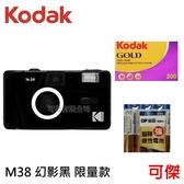 柯達 Kodak M38 幻影黑 含底片+4號電池 底片相機 傻瓜相機 傳統膠捲機 限量版