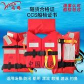 救生衣 船用救生衣ccs標準型證書成人兒童海事工作內河救生衣燈專業船檢YYP