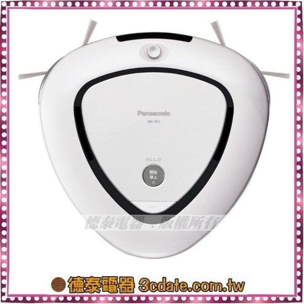 Panasonic智慧型吸塵器【MC-RS1T-W】【德泰電器】
