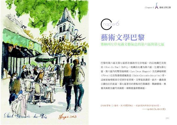 到巴黎尋找海明威:用手繪的溫度,帶你逛書店、啜咖啡館、閱讀作家故事,一場跨越時..