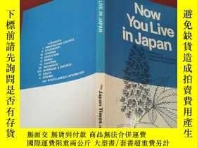 二手書博民逛書店NOW罕見YOU LIVE IN JAPAN【詳情如圖】Y128