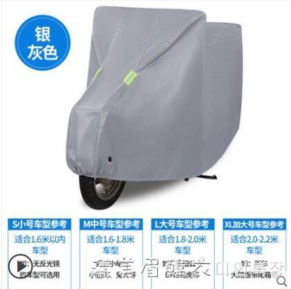摩托車車罩電動車電瓶車防曬防雨罩遮陽蓋布防塵車衣加厚125車套 NMS蘿莉新品