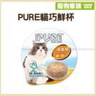 寵物家族*-PURE(貓)巧鮮杯(純鮪魚+起司)80g
