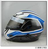 【ZEUS 瑞獅 安全帽 ZS 3300 GG19 彩繪 白藍 可樂帽 / 可掀帽 全罩 安全帽 】免運費、加贈好禮